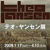 テオ・ヤンセン展 - 新しい命の形 -