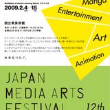 第12回 文化庁メディア芸術祭