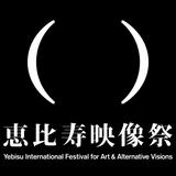 第一回恵比寿映像祭 オルタナティヴ・ヴィジョンズ