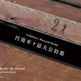 海老原優×原田賢幸 二人展『円周率と最大公約数』