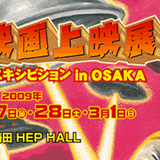 CO2映画上映展 第5回フィルム・エキシビジョン in OSAKA