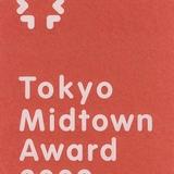 Tokyo Midtown Award 2009