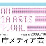 第13回文化庁メディア芸術祭 作品募集