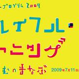 ICCキッズ・プログラム 2009 『プレイフル・ラーニング  たのしむ∩まなぶ』