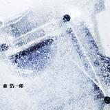 野口久美子 + 平川紀道 + 森浩一郎 「氷の計測」
