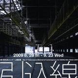第一回 所沢ビエンナーレ美術展「引き込み線」