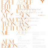 Semitra Exhibition 「tFont/fTime」