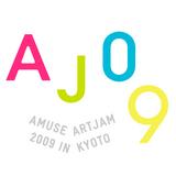 AMUSE ARTJAM 2009 in KYOTO 作品募集 : 締切間近!!