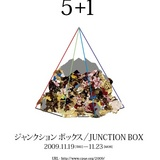 5+1:ジャンクションボックス