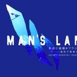 No Man's Land 創造と破壊@フランス大使館