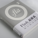 『.fla2 - Idea of Flash Creation -』刊行 & 発売記念トークイベント