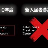 2010年度札幌市デジタル創造プラザ(ICC)入居者募集!