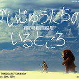 「かいじゅうたちのいるところ」本日15日公開:関連展示会がPUBLIC/IMAGE.3DやSTITCH TOKYO にて開催中。