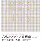 『[第13回]文化庁メディア芸術祭』いよいよ、2月3日から開催!