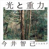 写真家 今井智己、8年ぶりの写真集『光と重力』リトルモアブックスよりリリース