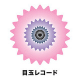 SupreDeluxe音楽レーベル「目玉レコード」より初のCDリリース!各ディスク800枚限定生産!