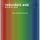 若手作家9名によるWebのみで公開されるネット・アート展 『redundant web』 16日からスタート