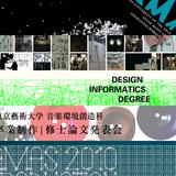 2010年 美大情報芸術/デザイン系学科 卒展情報 Part 1