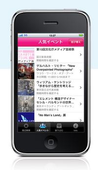 Tokyo Art Beat 公式iPhoneアプリがリリース!