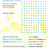 Beyond Interaction - メディアアートのためのopenFrameworksプログラミング入門 2010.2.21発売