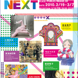 PUBLIC/IMAGE.3D presents 『PREVIOUS/NEXT』Exhibition