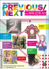 PUBLIC/IMAGE.3D presents 『PREVIOUS/NEXT』Exhibition