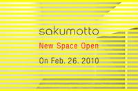スタジオ・ギャラリー・ショールームなどの様々な要素を併せ持った 新スペース「sakumotto」がオープン