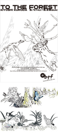 黒田潔によるビジュアルストーリーブック「森へ」の発売を記念した 原画展「TO THE FOREST」