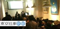 生き方・働き方を体験する場を提供する『東京仕事参観』 お披露目会開催