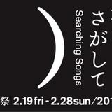 「映像」×「アート」 の祭典が今年も恵比寿開催  『第2回恵比寿映像祭歌をさがして』