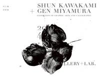 「+81 Gallery+Lab」が3331 Arts Chiyodaにオープン 第一弾はartless川上俊&書家 宮村弦