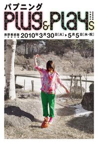様々なフィールドで活躍する作家による「Plug and Plays」をテーマにした展覧会 『パプニング-Plug &Plays-』