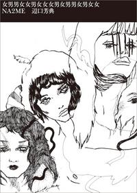 NA2ME × 辺口芳典『女男男女女男女女女男女男男女男女女』展 at PUBLIC/IMAGE.3D  12日より開催。