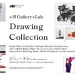 新進気鋭8名の作家によるドローイング展覧会「+81 Gallery+Lab Drawing Collection」が開催