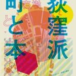 佐藤直樹×大原大次郎展「荻窪派 町と本」荻窪6次元にて4月2日より開催