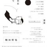梅田哲也個展『はじめは動いていた』会場のビル全体で作品を展開、4月2日より京都 art project room ARTZONEにて