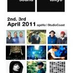 最先端音楽とメディア・アートの祭典「sonar sound」が5年振りに東京にて今週末開催