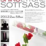夢見る人が、夢見たデザイン 『倉俣史朗とエットレ・ソットサス』展が5月8日まで21_21 DESIGN SIGHTで開催中