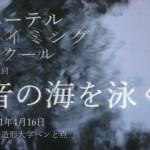 東京造形大学『ペンと点』が4月16日、公開講座「音の海を泳ぐ」を開催