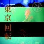 WWWによる、東日本大震災復興支援ライブ「#restart」のvol.2が5月17日開催 ビル・ラズウェル緊急来日