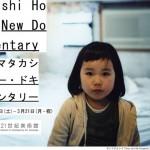 ホンマタカシ写真展「ニュー・ドキュメンタリー」が6月26日まで東京オペラシティー アートギャラリーにて開催中