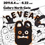 """アーティスト""""大西真平""""が描くオリジナルキャラクター『DEVEAR』展が代官山、原宿の2箇所で開催"""
