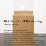 ポートフォリオと空間における美について再考察する展覧会『美しいPortfolio – 素敵なMatching』、ギャラリー・ショウ・コンテンポラリー・アート にて6月3日より開催