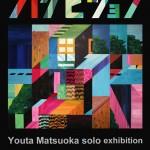 グラフィカルで流動的な模様を描くペインター Youta Matsuoka / JONJON GREEN による個展「バグビジョン」が8月6日より高円寺AMPcafeにて開催