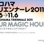 現代アートの国際展『ヨコハマトリエンナーレ2011』横浜美術館、日本郵船海岸通倉庫(BankART Studio NYK)をメイン会場に8月6日から開催