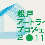 松戸アートラインプロジェクト2011『暮らしの芸術』が11月5日より開催 | 参加アーティスト募集中、応募は9月16日まで