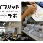 デジタル工作機器によるものづくり、デジタルファブリケーションの世界『ハイブリッドアートラボ』9月17日から府中市美術館にて開催