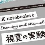 FOLK notebooks と DRAWING AND MANUAL が美術館で楽しく遊べる実験室を期間限定でオープン