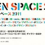 NTTインターコミュニケーション・センター [ICC] 半年間の休館を経て,10月22日より長期展示 『オープン・スペース2011』特別展『三上晴子 欲望のコード』を開催