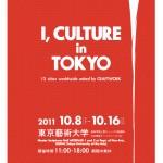 クラフトを通じて、個と文化を再考する「I, CULTURE in Tokyo」東京藝大学上野キャンパスにて開催中「東京藝術発電所」展も同時開催